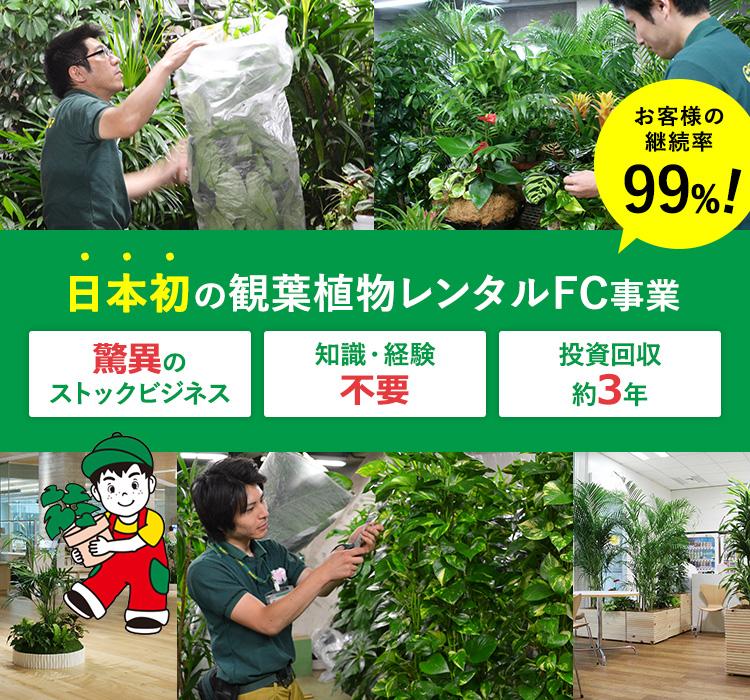 日本唯一の観葉植物レンタルFC(フランチャイズ)事業